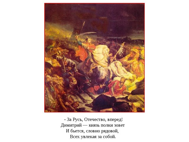- ЗаРусь, Отечество, вперед! Димитрий— князь полки зовет И бьется, словно...