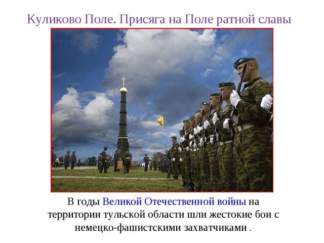 Куликово Поле. Присяга на Поле ратной славы В годы Великой Отечественной войн...