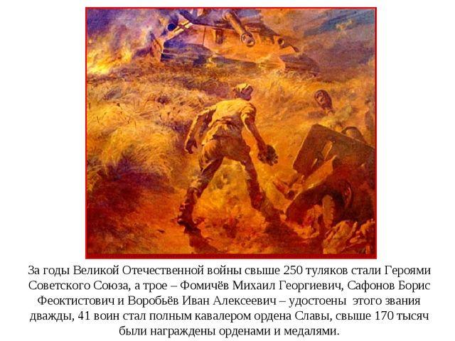 За годы Великой Отечественной войны свыше 250 туляков стали Героями Советског...