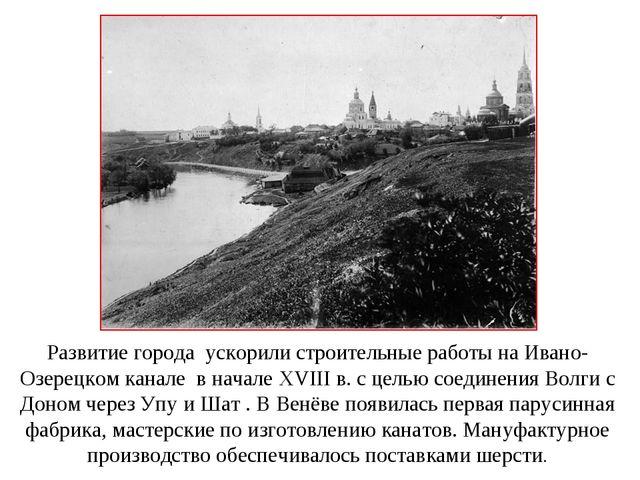 Развитие города ускорили строительные работы на Ивано-Озерецком канале в нача...