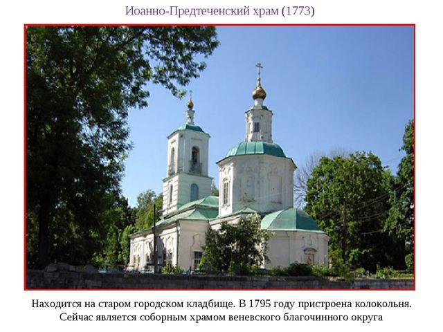 Иоанно-Предтеченский храм (1773) Находится на старом городском кладбище. В 17...