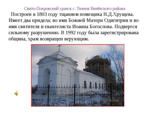 Свято-Покровский храм в с. Тюнеж Венёвского района Построен в 1803 году тщан...