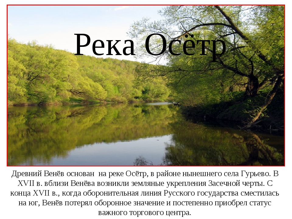 Древний Венёв основан на реке Осётр, в районе нынешнего села Гурьево. В XVII...