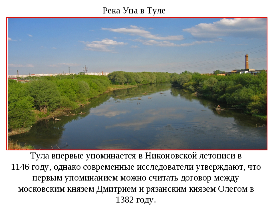 Река Упа в Туле . Тула впервые упоминается в Никоновской летописи в 1146году...