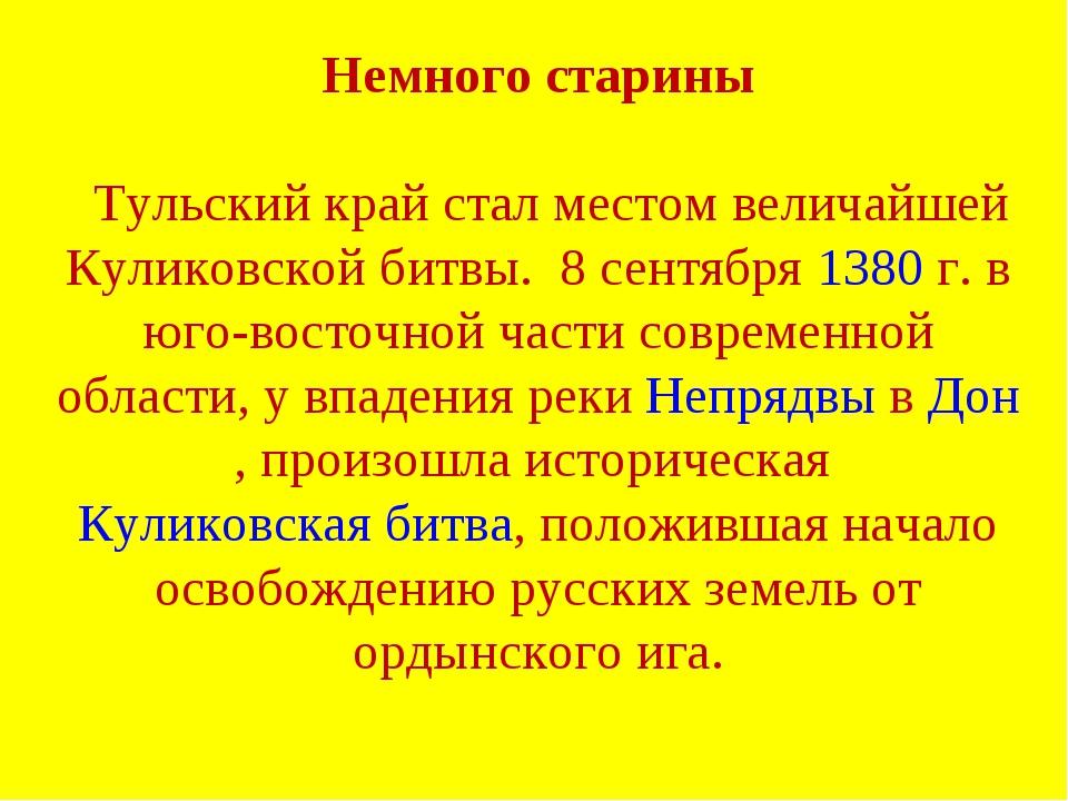 Немного старины Тульский край стал местом величайшей Куликовской битвы. 8 се...