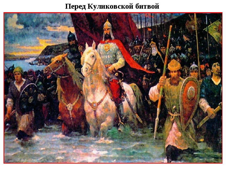 Перед Куликовской битвой