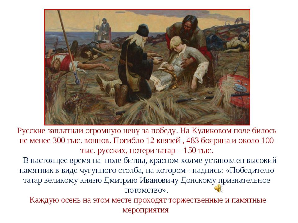Русские заплатили огромную цену за победу. На Куликовом поле билось не менее...