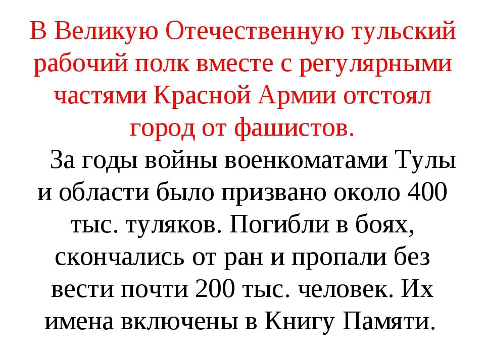 В Великую Отечественную тульский рабочий полк вместе с регулярными частями К...