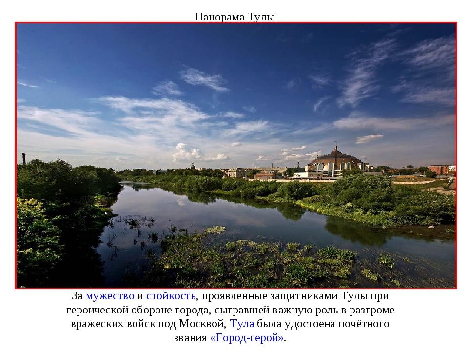 Панорама Тулы За мужество и стойкость, проявленные защитниками Тулы при геро...