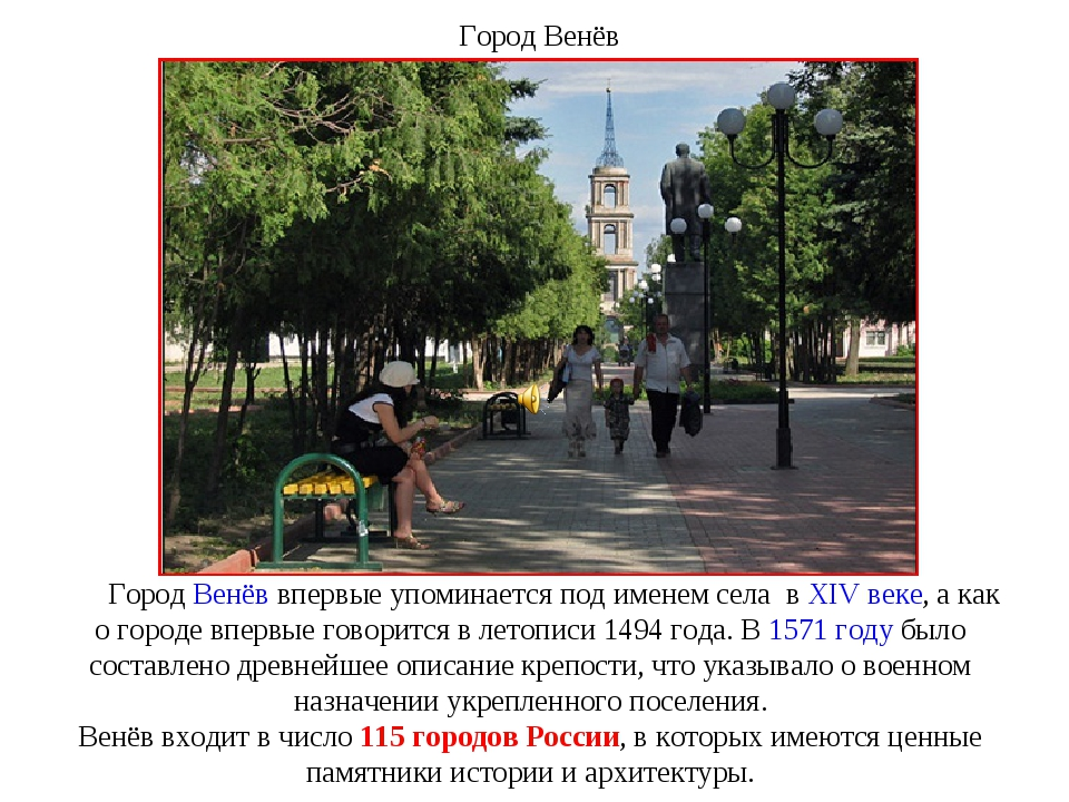 Город Венёв Город Венёв впервые упоминается под именем села в XIVвеке, а как...