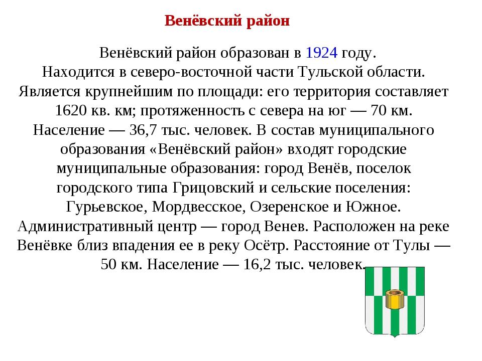 Венёвский район  Венёвский район образован в 1924 году. Находится в северо-...