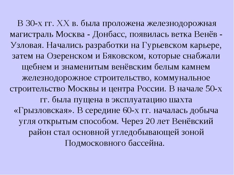 В 30-х гг. XXв. была проложена железнодорожная магистраль Москва- Донбасс,...