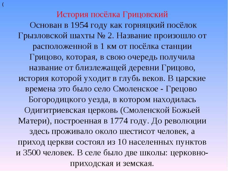 ( История посёлка Грицовский Основан в 1954 году как горняцкий посёлок Грызло...
