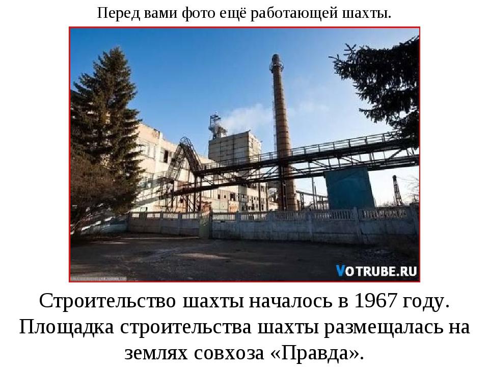 Перед вами фото ещё работающей шахты.   Строительство шахты началось в 1967...