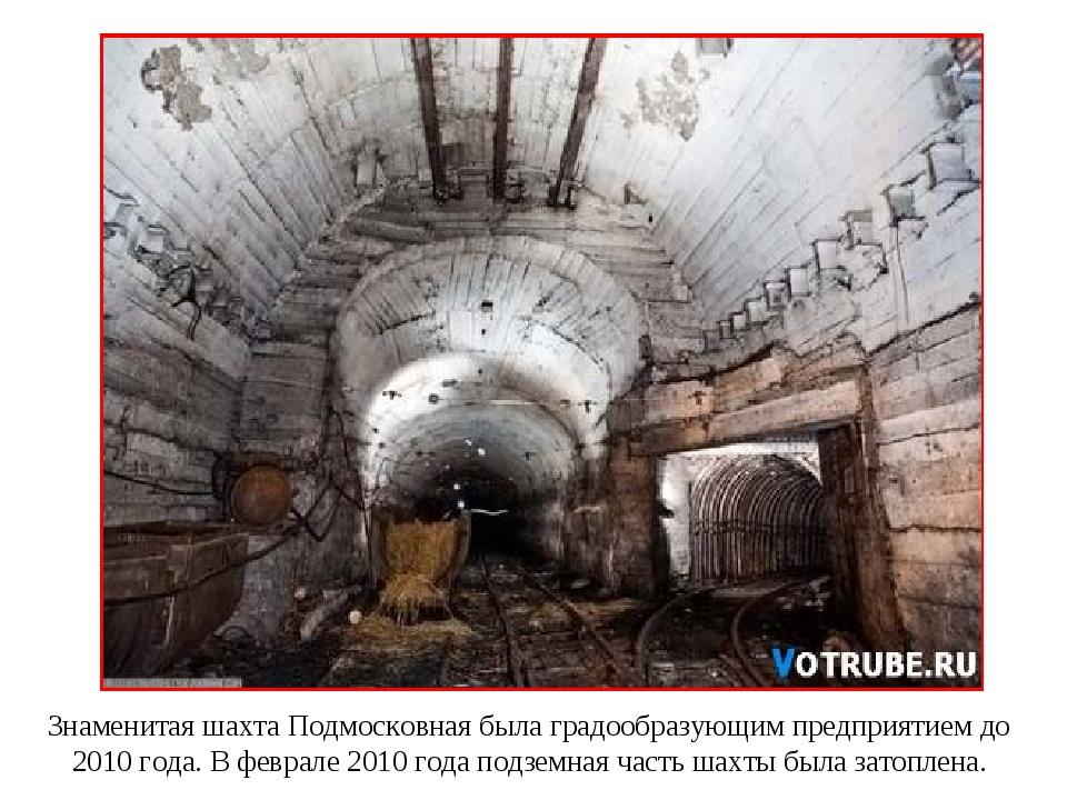 Знаменитая шахта Подмосковная была градообразующим предприятием до 2010 года....