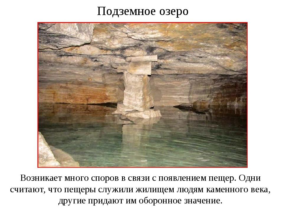 Подземное озеро Возникает много споров в связи с появлением пещер. Одни счита...