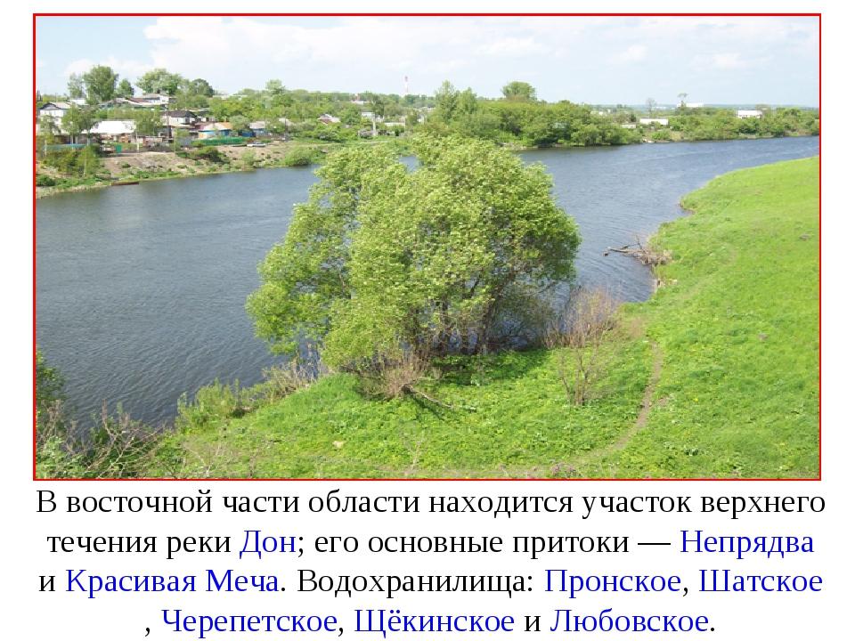 В восточной части области находится участок верхнего течения реки Дон; его о...