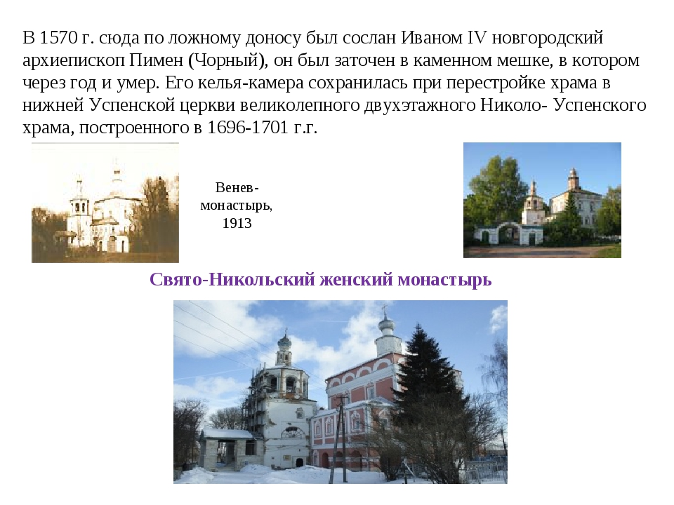. Венев-монастырь, 1913 Свято-Никольский женский монастырь В 1570 г. сюда...