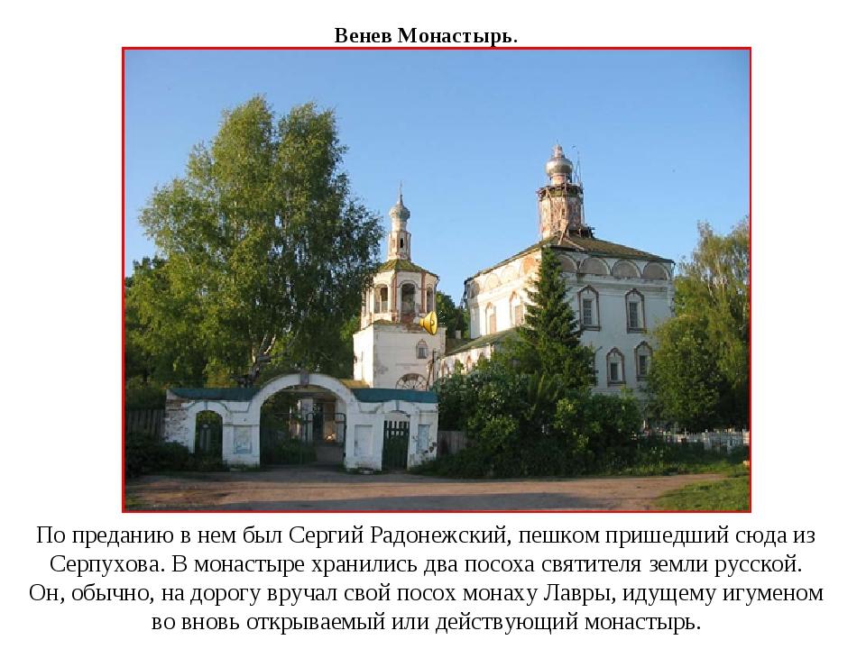 Венев Монастырь. По преданию в нем был Сергий Радонежский, пешком пришедший...