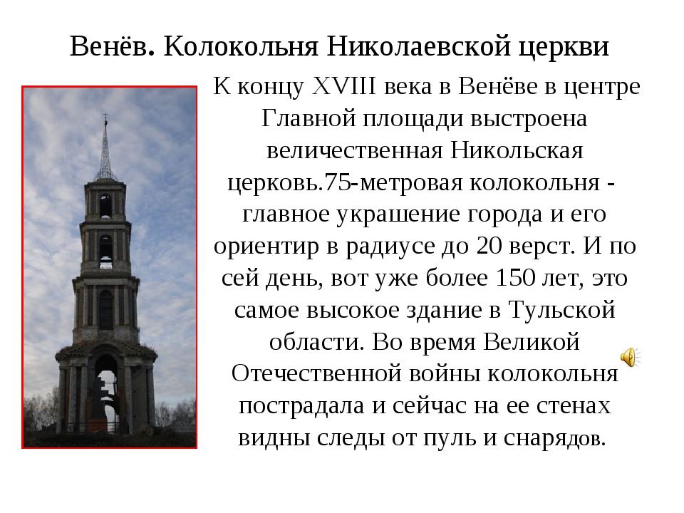 Венёв. Колокольня Николаевской церкви К концу XVIII века в Венёве в центре Гл...