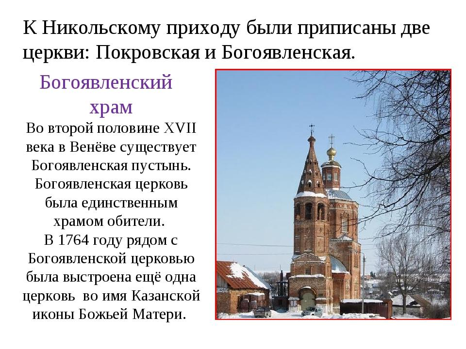 Богоявленский храм Во второй половине XVII века в Венёве существует Богоявл...