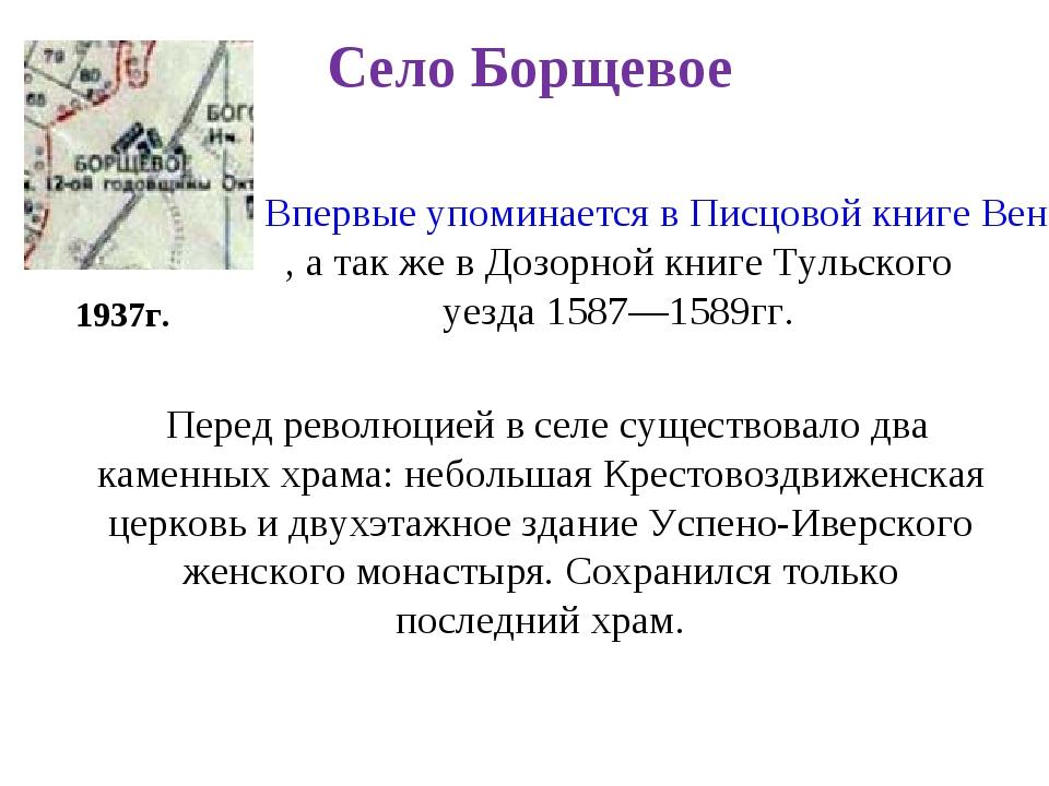Село Борщевое 1937г.  Впервые упоминается в Писцовой книге Веневского уезд...