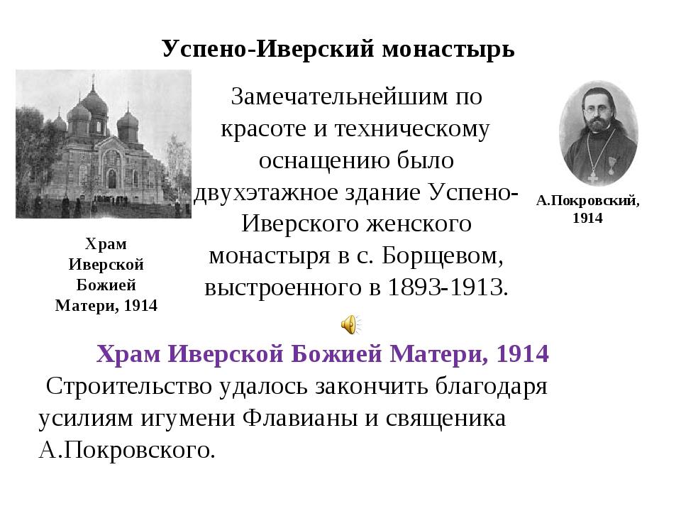 Успено-Иверский монастырь Храм Иверской Божией Матери, 1914 А.Покровский, 191...