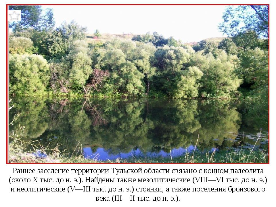 Раннее заселение территории Тульской области связано с концом палеолита (окол...