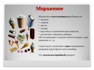 Мороженое Мороженое изготавливается обычно из: молока, сливок, масла, сахара