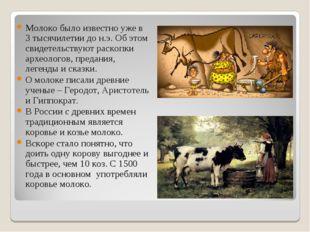 Молоко было известно уже в 3 тысячилетии до н.э. Об этом свидетельствуют раск
