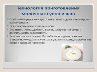 Отдельно отварить в воде крупу, макаронные изделия или овощи до полуготовност