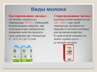 Пастеризованное молоко – это молоко, нагретое до температуры 72-75°С, убиваю