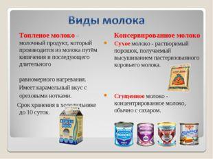Топленое молоко – молочный продукт, который производится из молокапутём кип