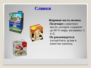 Сливки Жировая часть молока. Получают сливочное масло, которое содержит до 8