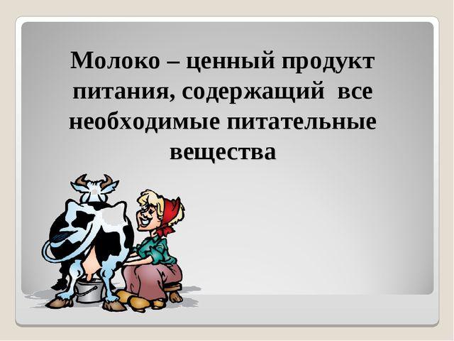 Молоко – ценный продукт питания, содержащий все необходимые питательные вещес...