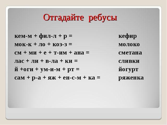Отгадайте ребусы кем-м + фил-л + р = мок-к + ло + коз-з = см + ми + е + т-им...