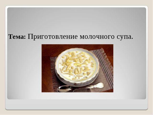 Тема: Приготовление молочного супа.