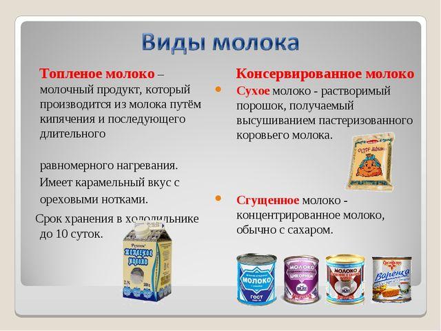 Топленое молоко – молочный продукт, который производится из молокапутём кип...