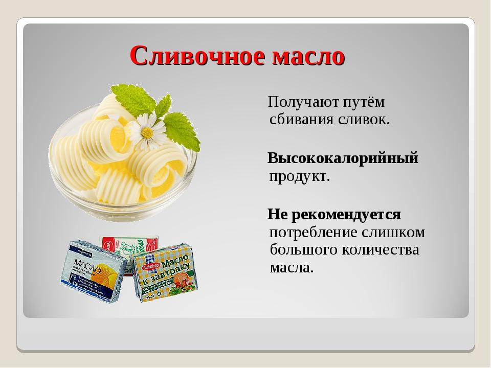 Сливочное масло Получают путём сбивания сливок. Высококалорийный продукт. Не...