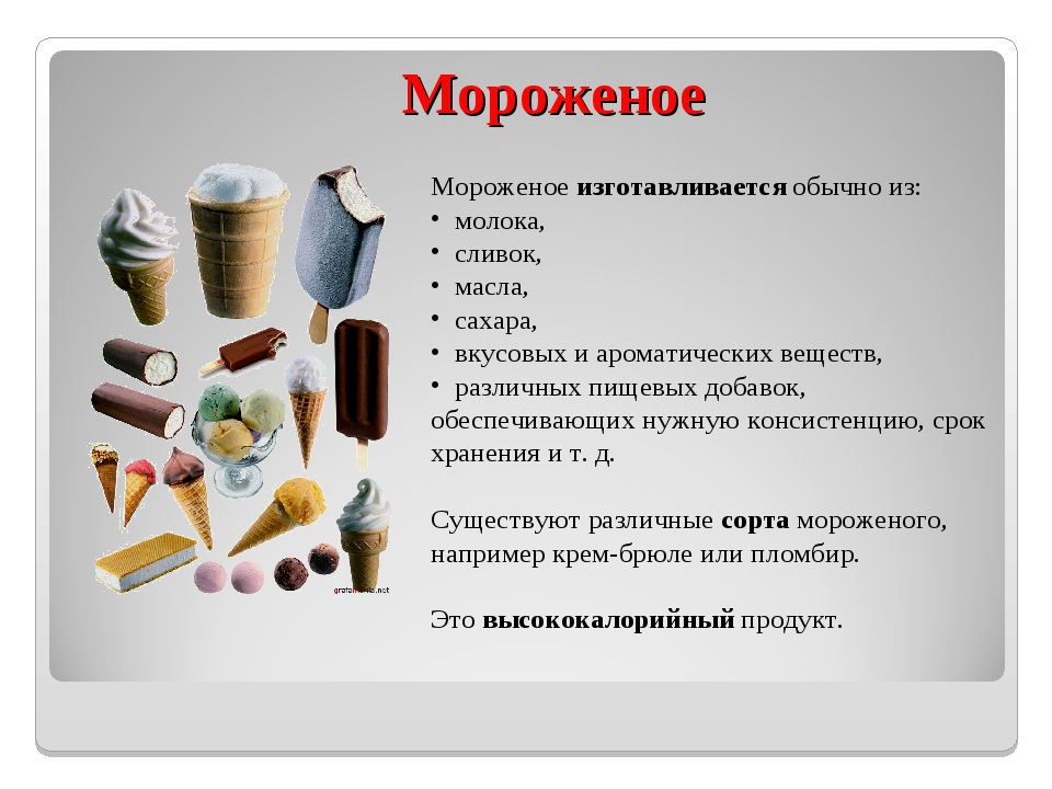 Мороженое Мороженое изготавливается обычно из: молока, сливок, масла, сахара...