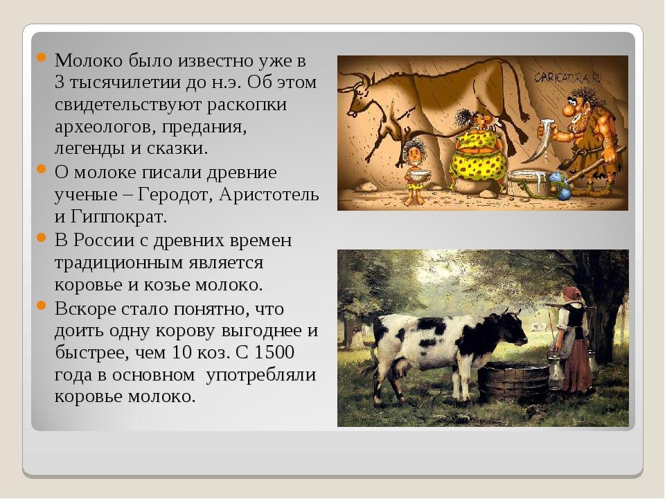 Молоко было известно уже в 3 тысячилетии до н.э. Об этом свидетельствуют раск...