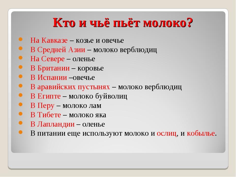 Кто и чьё пьёт молоко? На Кавказе – козье и овечье В Средней Азии – молоко в...