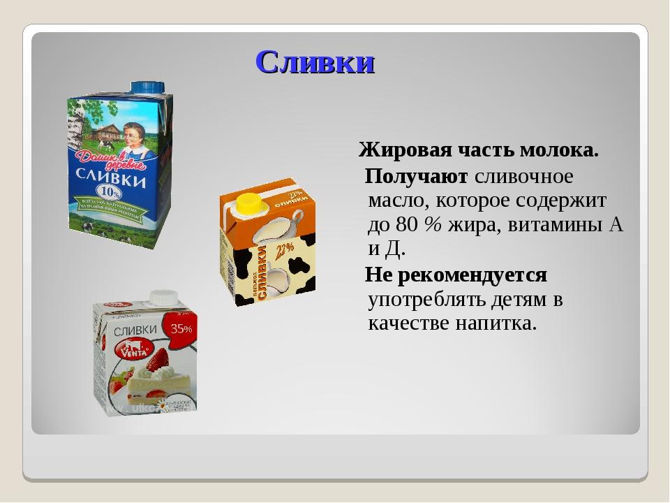Сливки Жировая часть молока. Получают сливочное масло, которое содержит до 8...