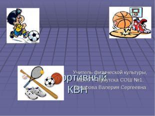 Спортивный КВН Учитель физической культуры, МБОУ г. Иркутска СОШ №1. Бочаров