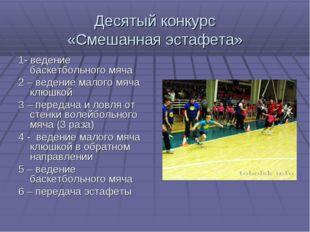 Десятый конкурс «Смешанная эстафета» 1- ведение баскетбольного мяча 2 – веден