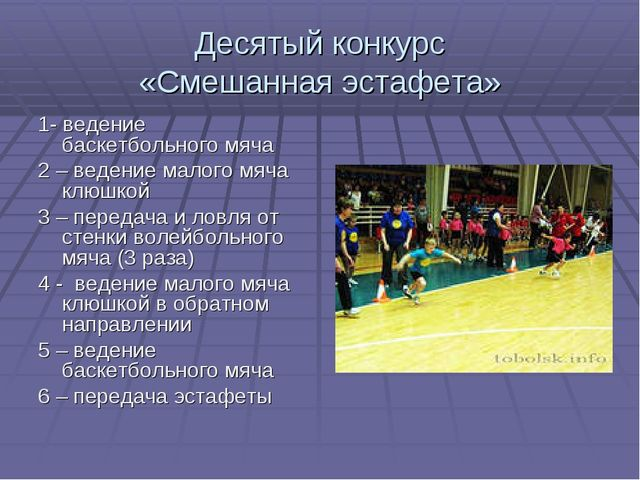 Десятый конкурс «Смешанная эстафета» 1- ведение баскетбольного мяча 2 – веден...