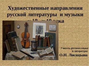 Художественные направления русской литературы и музыки к.18 –н.19 века Учител