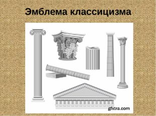 Эмблема классицизма