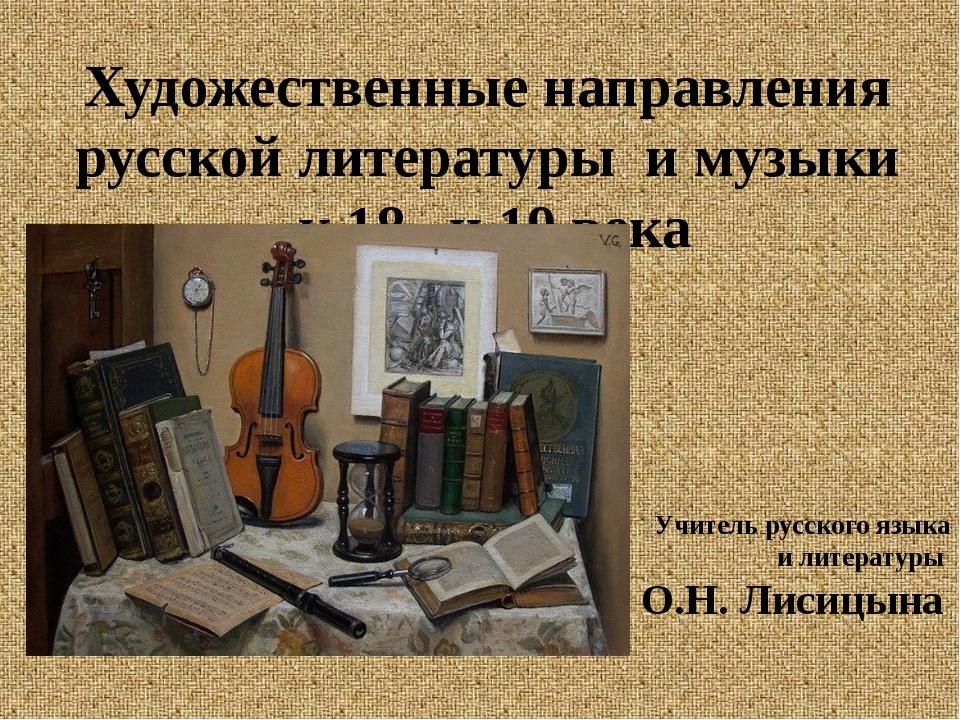 Художественные направления русской литературы и музыки к.18 –н.19 века Учител...