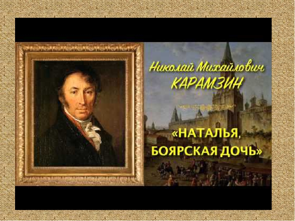 Наталья Боярская Дочь Краткое Содержание